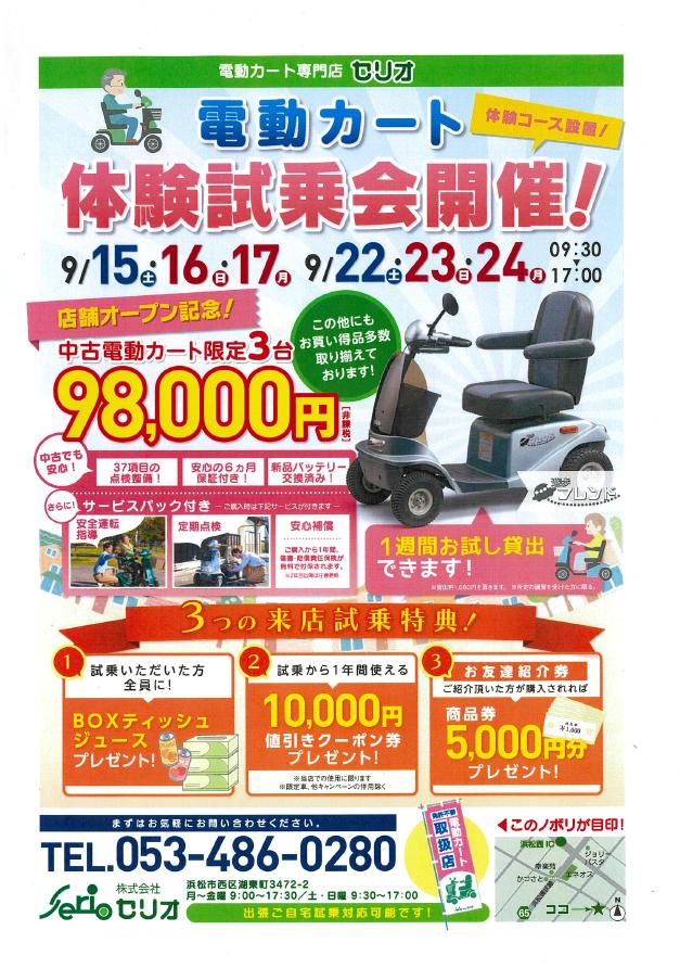 20180922浜松体験試乗会